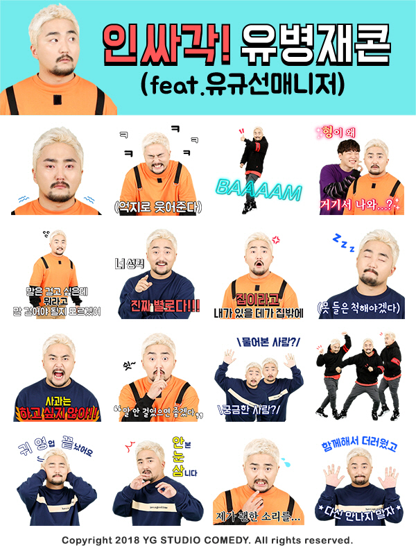 유병재, 카카오톡 이모티콘 출시..신개념 '얼굴 천재'