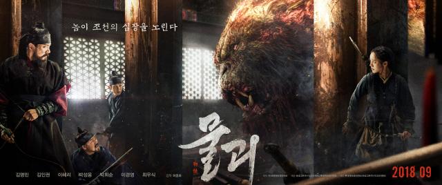 조선의 심장을 노리는 '물괴' ...2차 포스터 최초 공개