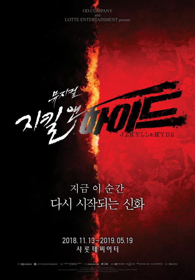 흥행 불패 뮤지컬 '지킬앤하이드' 1차 티켓 예매 시작과 동시에 매진