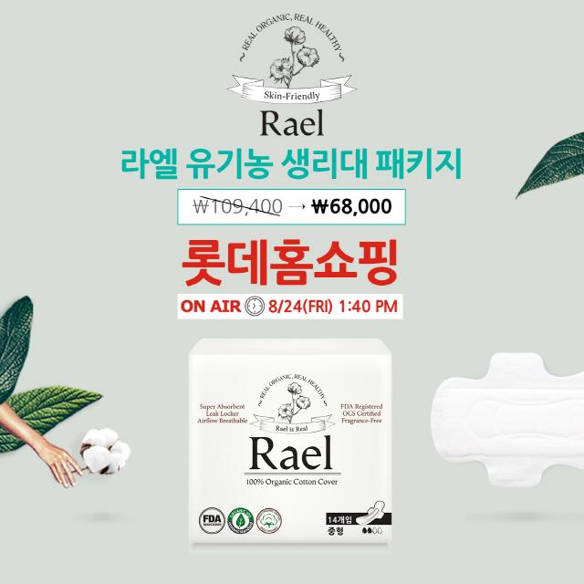 아마존판매 1위 생리대 '라엘' 롯데홈쇼핑서도 판매