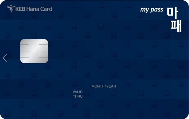 [머니+베스트컬렉션] 하나카드 'my pass 마패카드'