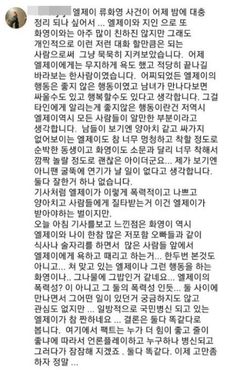 엘제이-류화영 지인, '그 나물에 그 밥…그만 좀 하자' 쓴소리