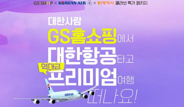 여행박사, GS홈쇼핑서 '대한항공 타고 가는 여행 특가' 공개