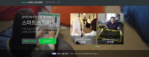 '상품 검색 노출 차별'…이베이코리아, 네이버 공정위 신고