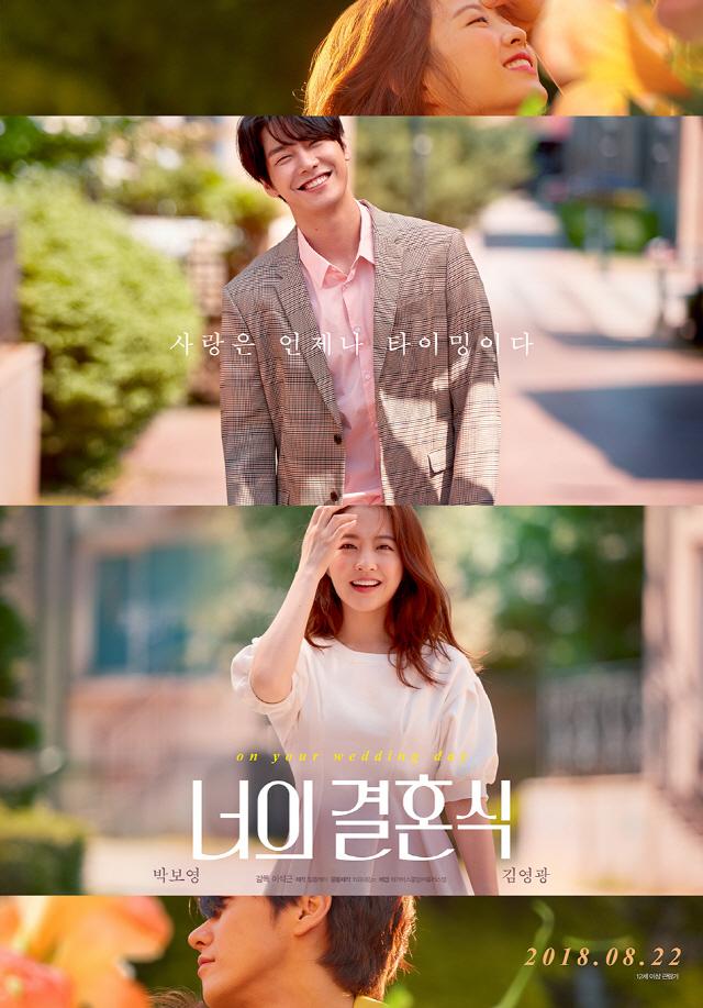 '너의 결혼식' 대세커플 박보영X김영광..스크린과 브라운관 장악