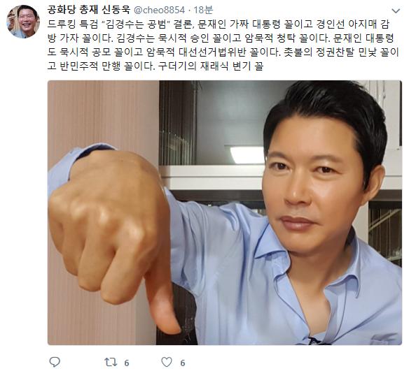 신동욱 '김경수 '드루킹 특검' 공범 결론, 문재인 가짜 대통령 꼴'