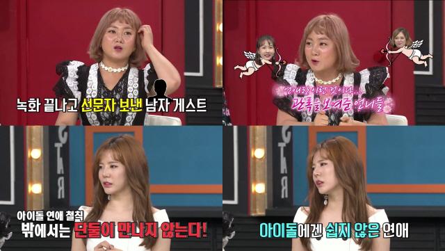 '비디오스타' 박나래, 남자 게스트와 핑크빛 스캔들의 결말은?!