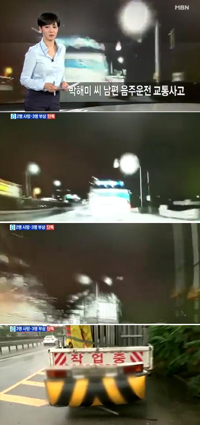박해미 남편 황민, 사고 블랙박스 영상 보니…'칼치기→25톤 트럭 밑으로'
