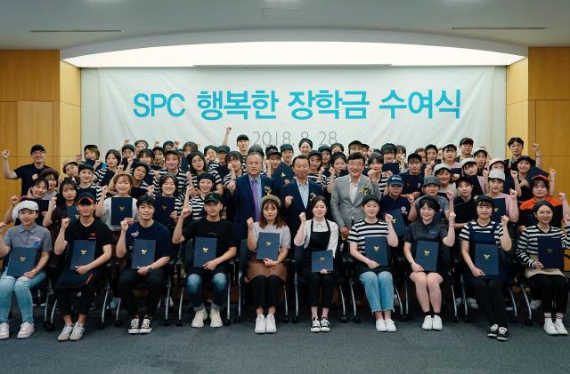 SPC그룹 '제14회 SPC 행복한 장학금' 수여식