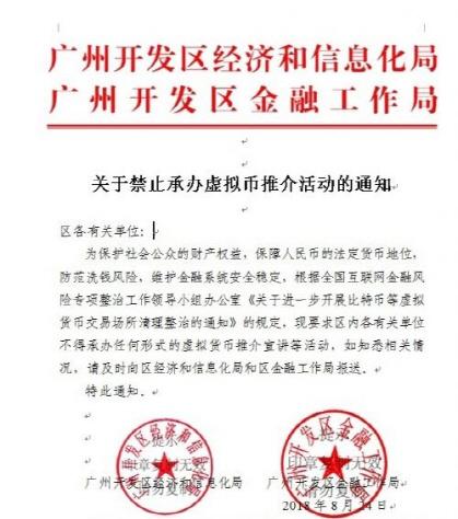 中, 북경 이어 광저우에서도 '암호화폐 행사 금지'