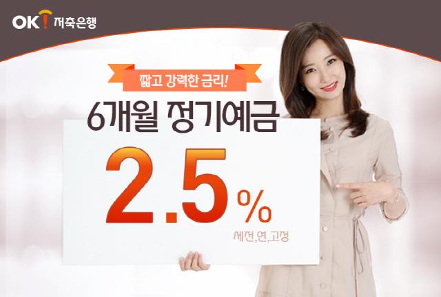 OK저축은행 '6개월만 맡겨도 금리 연 2.5%'