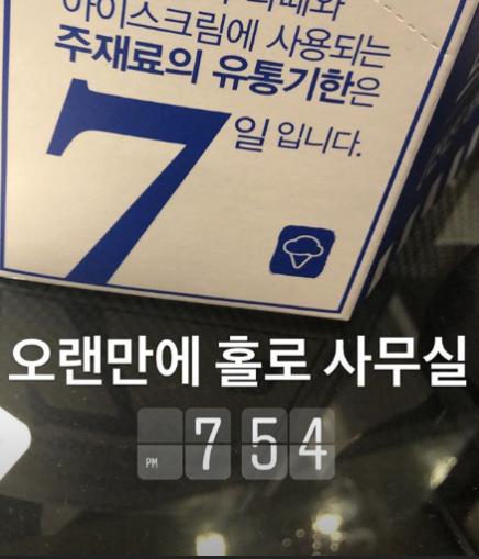 조재현 아들 조수훈, '오랜만에 홀로 사무실' 근황 공개