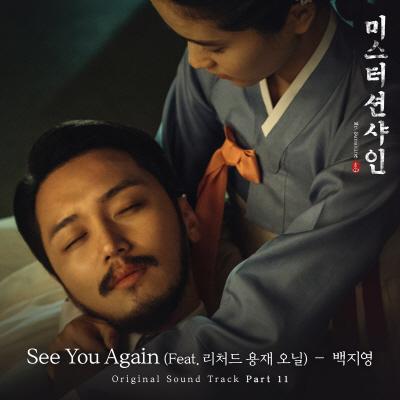 백지영 '미스터 션샤인' OST 참여, 2일 음원사이트 공개