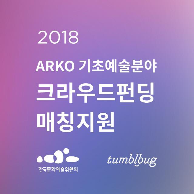 텀블벅, '기초 예술 활성화'위한 크라우드펀딩 매칭 지원사업 모집