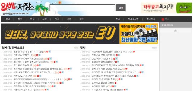 '일베 박카스남'은 서초구청 직원? 성인사이트에 올린 원본 글 화제