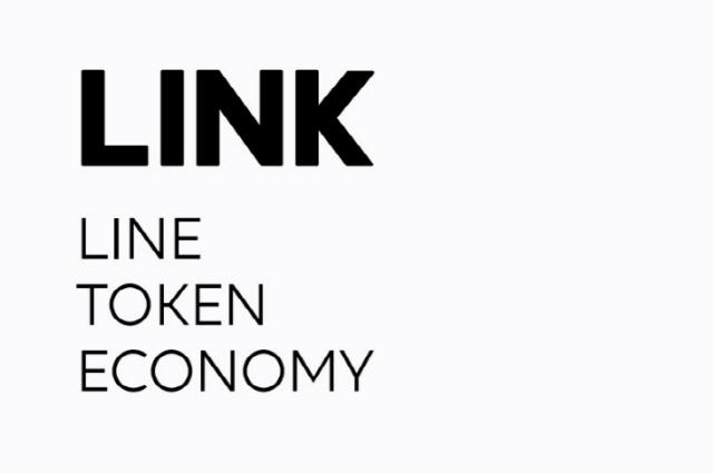 라인, 암호화폐 링크 공개…9월엔 DApp도 나온다