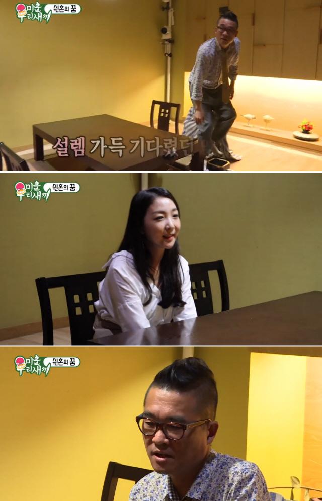 """'미운우리새끼' 김건모, 맞선녀에 """"노후는 문제없습니다"""" 어필"""