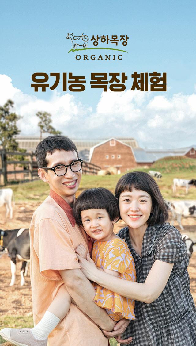 상하목장, 브랜드 출범 10주년 맞아 가족 대상 목장 체험 캠페인 열어