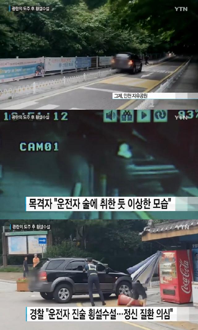 '도주 후 술 마셨다'…인천 자유공원 차량난동, 황당한 해명