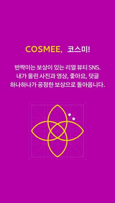 카카오, 블록체인 플랫폼 '클레이튼' 10월 선보인다...1호 디앱은 '코스미'