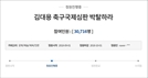 아시안게임 축구 베트남-UAE전 심판 자격 박탈 청원 3만명 돌파