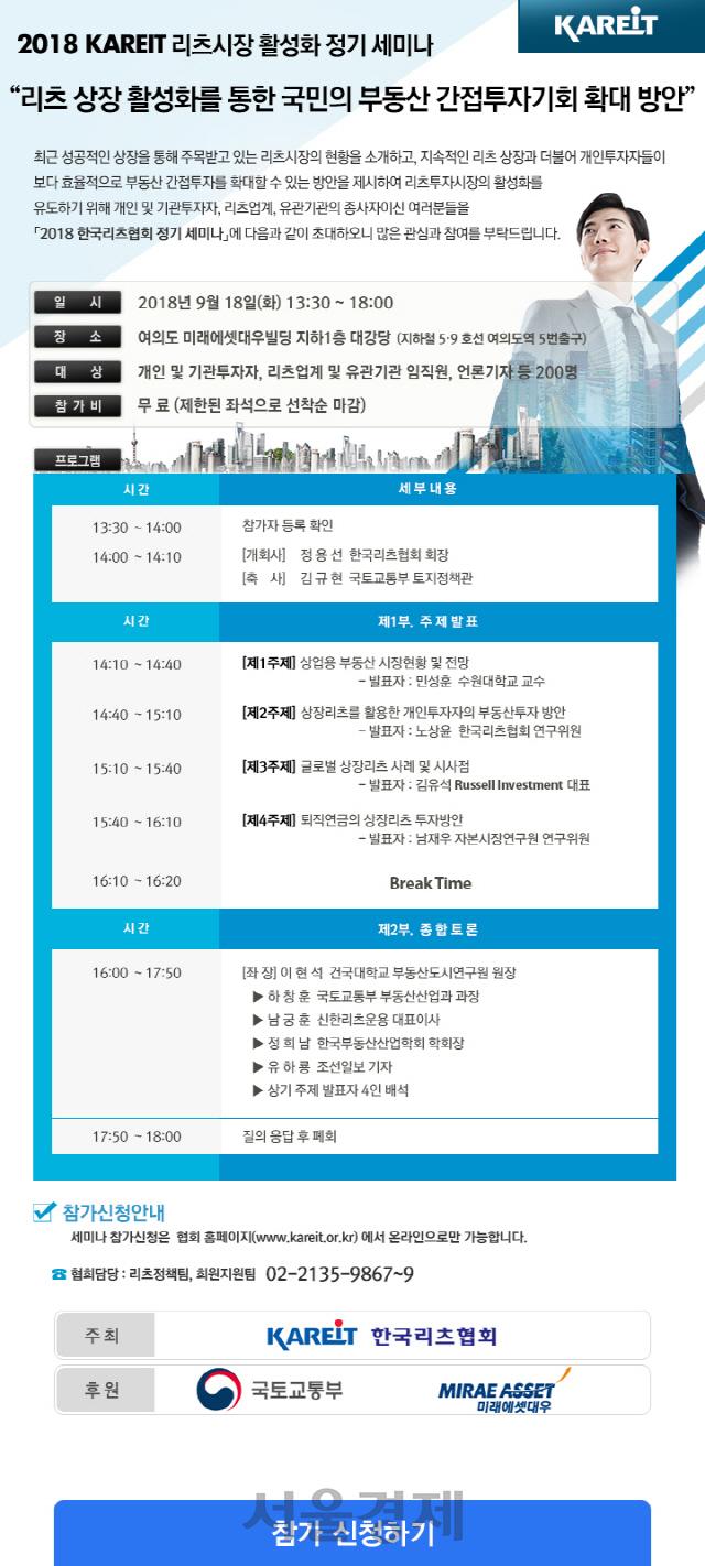 리츠시장 활성화 정기세미나 개최