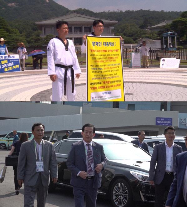 'PD수첩' 국기원 논란 조명..오현득과 홍문종 의원은 무슨 사이?