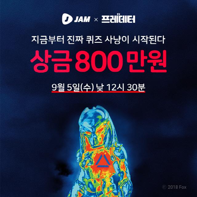 """'더 프레데터' 오늘 오후 12시 30분, 역대급 퀴즈 사냥 시작 """"상금 800만 원"""""""