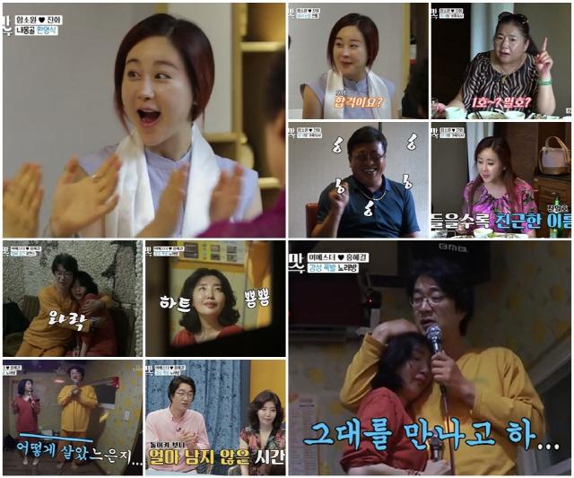 '아내의 맛' 함소원♥진화 함진 2세 작명기..홍혜걸♥여에스더 찜질방 세레나데까지 '감격'