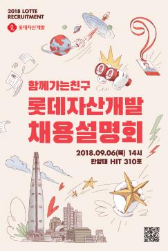 롯데자산개발, 하반기 신입사원 공개채용 진행