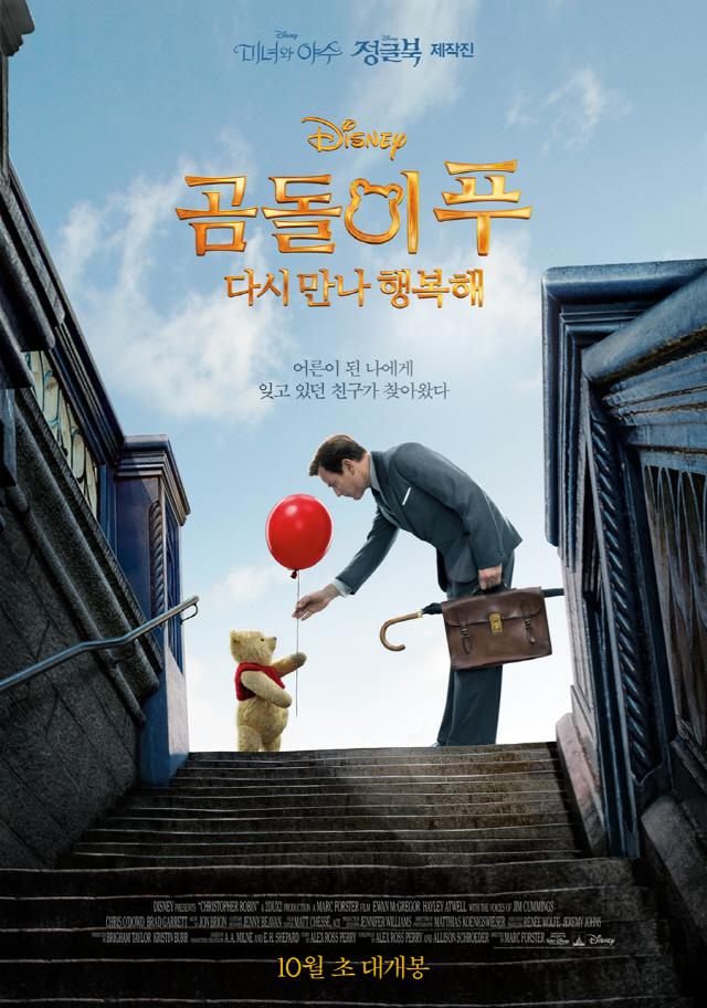 '곰돌이 푸' 이완 맥그리거, 디즈니 라이브액션 주인공 계보 이어가나