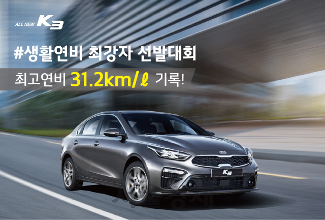 기아차, 올 뉴 K3 '생활 연비 콘테스트'…최고 리터당 31.2㎞
