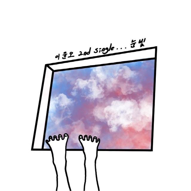 가수 이윤오, 두 번째 싱글 '눈빛' 발매 예고