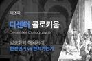 암호화폐 해외거래, '환전인가 vs. 환치기인가'…'3회 디센터 콜로키움' 개최