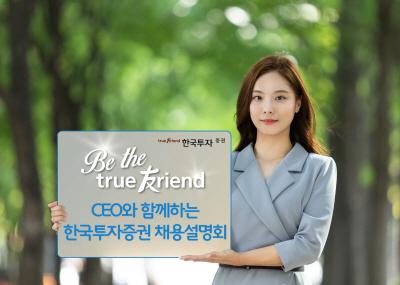 한국투자증권 10~18일  'CEO와 함께하는 채용설명회'