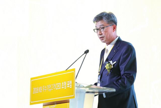 허인 국민은행장, '중견중소기업 혁신과 성장 지원할 것'