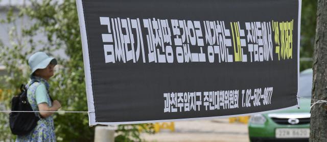 [들끓는 택지지구 반대여론] '빈집 넘쳐나는 경기도에 또 물량폭탄' 성토장 된 靑게시판