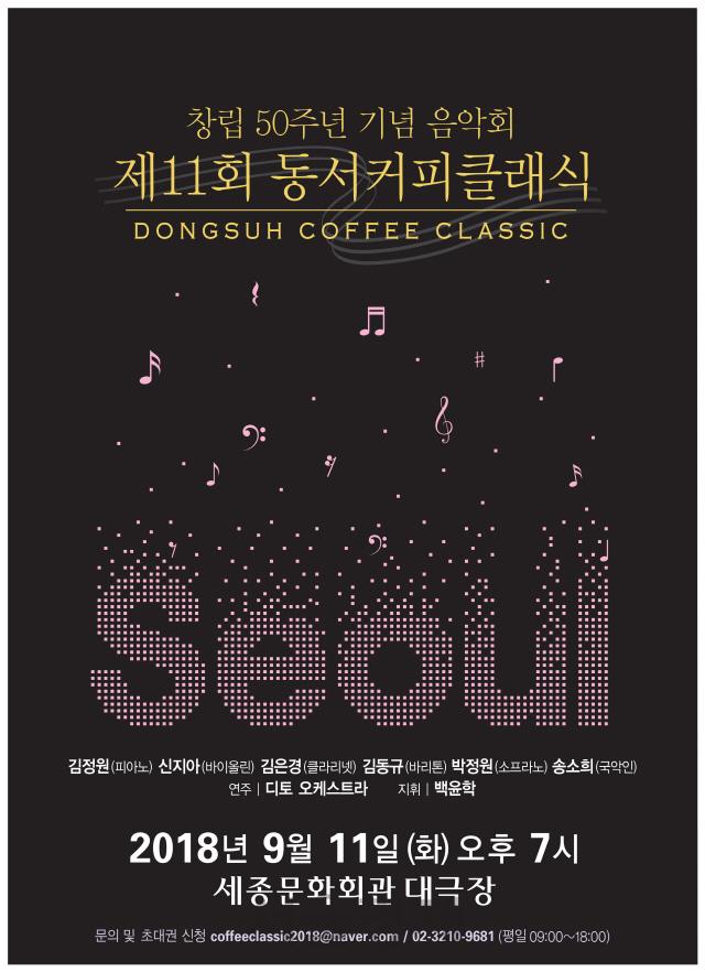 동서식품, 창립 50주년 기념 공연...김정원·신지아 등 클래식 스타 총출동
