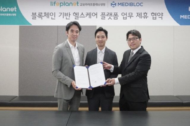메디블록·교보 라이프플래닛, 블록체인 보험사업 활성화 MOU