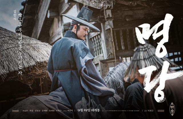 '명당' 야망가 김성균, 오늘 '최화정의 파워타임' 출격