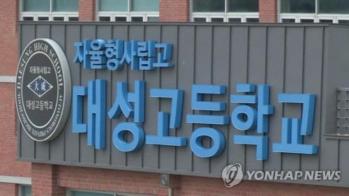 서울 대성고, 자사고→일반고 전환 확정…문재인 정부 첫 자사고 '지정취소'