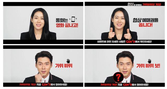 '협상' 손예진X 현빈, 가위바위보 맞대결 극장이벤트 연다