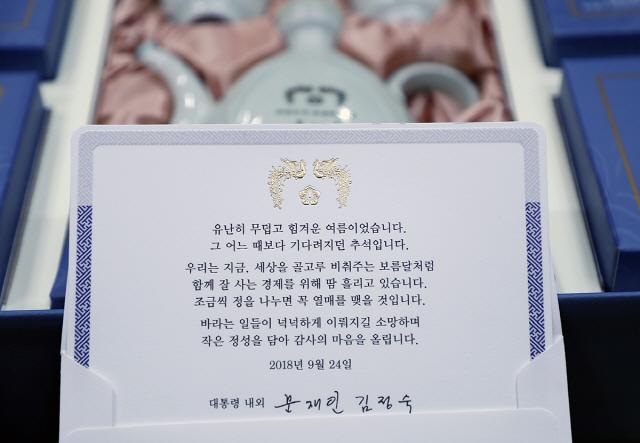 靑, 소외계층 등 1만명에게 섬특산물 추석선물