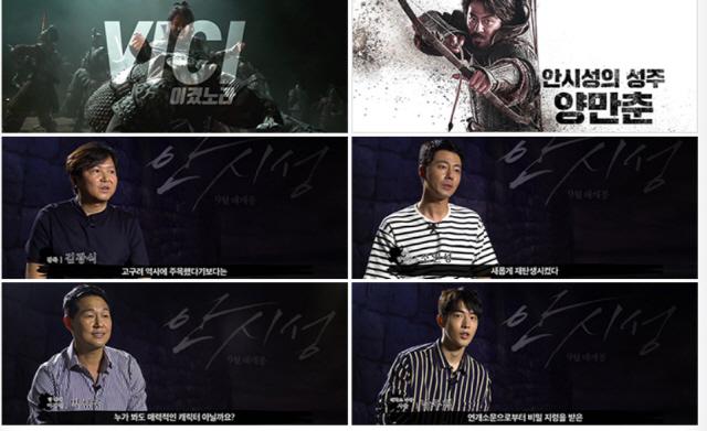 '안시성' 고구려 최강 전사들의 탄생기 영상 최초 공개