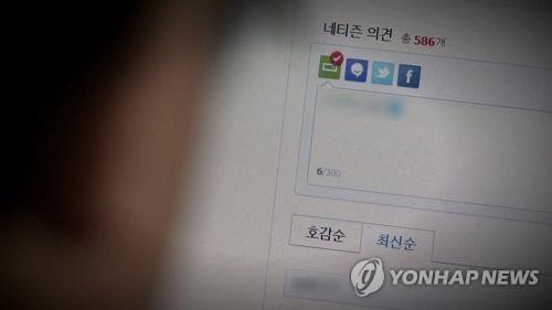 """""""4명중 1명, 뉴스댓글 읽고 생각 바꿔"""""""