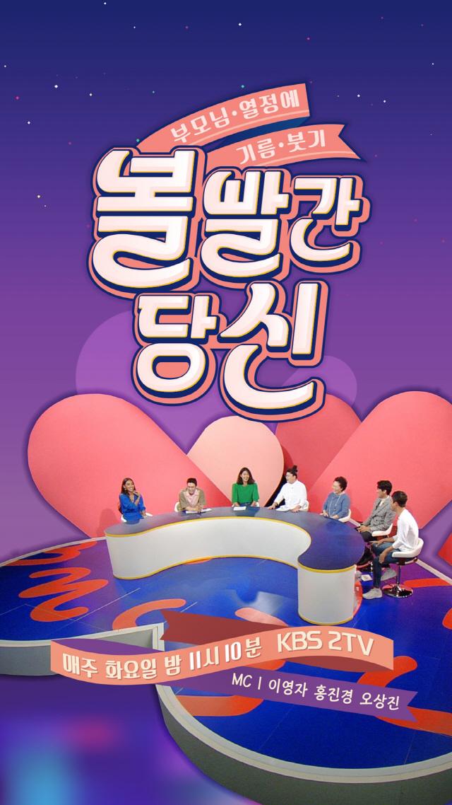 '볼빨간당신' 이영자X홍진경X오상진..역발상 뒷바라지 예능?