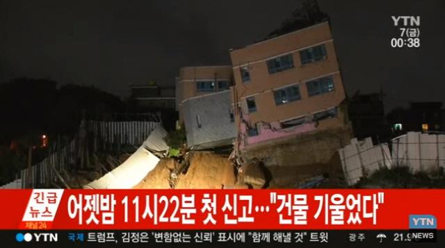 상도유치원, 주민 공포로 몰아넣은 붕괴 현상 '교실 형광등 수십 개 폭발'