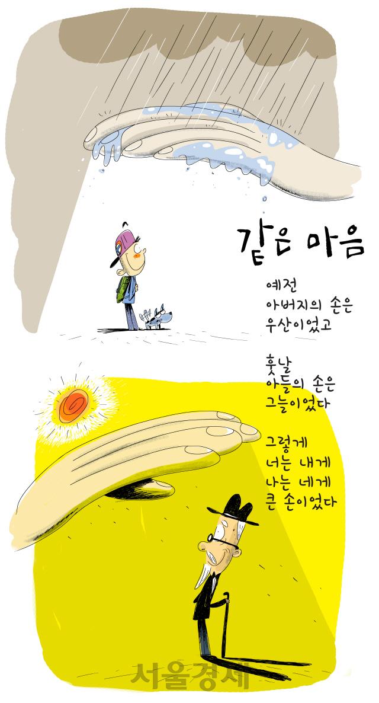 [아빠의 스케치북] 13화_ 같은 마음