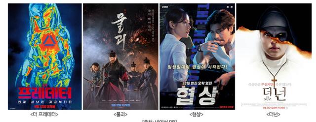 9월 추석 극장가 공습..'물괴' '협상' '더 넌' '더 프레데터'