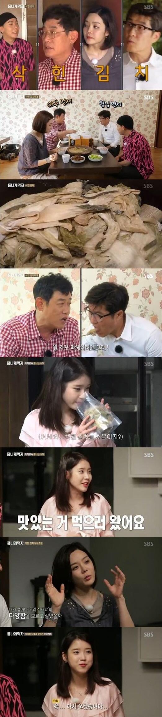 '폼나게 먹자', '댄싱하이'·'빅포레스트' 누르고 金 새 예능 시청률 1위